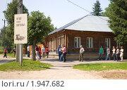 Купить «Музей семьи Цветаевых в Тарусе», эксклюзивное фото № 1947682, снято 12 июня 2010 г. (c) Владимир Чинин / Фотобанк Лори