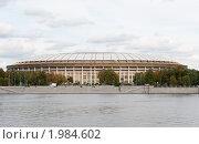 Купить «Большая спортивная арена в Лужниках. Москва», фото № 1984602, снято 19 сентября 2010 г. (c) E. O. / Фотобанк Лори