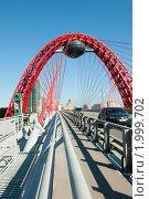 Купить «Живописный мост. Москва», фото № 1999702, снято 25 сентября 2010 г. (c) Екатерина Овсянникова / Фотобанк Лори