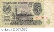 Советские три рубля. Стоковое фото, фотограф Илья Забежинский / Фотобанк Лори
