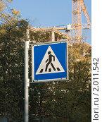 """Купить «Знак """"Пешеходный переход"""" на фоне стройки», фото № 2011542, снято 30 сентября 2010 г. (c) Елена Калинина / Фотобанк Лори"""