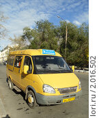 Купить «Желтый маршрутный автобус ГАЗель», фото № 2016502, снято 2 октября 2010 г. (c) Кургузкин Константин Владимирович / Фотобанк Лори