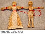 Купить «Куклы из соломки», фото № 2027642, снято 10 декабря 2009 г. (c) Losevsky Pavel / Фотобанк Лори