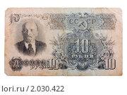 Купить «Скан советской купюры», фото № 2030422, снято 6 октября 2010 г. (c) Угоренков Александр / Фотобанк Лори