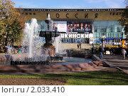 Купить «Фонтан на Пушкинской площади. Москва», фото № 2033410, снято 8 октября 2010 г. (c) Илюхина Наталья / Фотобанк Лори
