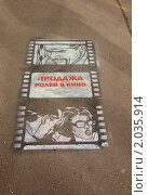 """Купить «Реклама на асфальте """"Продажа ролей в кино""""», фото № 2035914, снято 8 октября 2010 г. (c) Илюхина Наталья / Фотобанк Лори"""