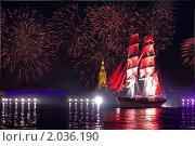 Купить «Санкт-Петербург. Алые паруса 2010», эксклюзивное фото № 2036190, снято 20 июня 2010 г. (c) Литвяк Игорь / Фотобанк Лори