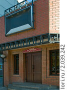 Купить «Московский Театр на юго-западе», фото № 2039242, снято 9 октября 2010 г. (c) Куликова Татьяна / Фотобанк Лори