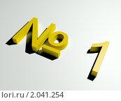 Номер. Стоковая иллюстрация, иллюстратор Денис Разумный / Фотобанк Лори