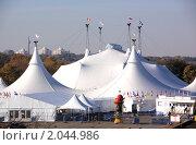 Купить «Шатры цирка Дю Солей (Cirque du Soleil) в Лужниках. Москва, 2010 г.», фото № 2044986, снято 10 октября 2010 г. (c) Илюхина Наталья / Фотобанк Лори