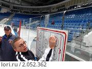 Купить «Мастер - класс легенд мирового хоккея в Балашихе», эксклюзивное фото № 2052362, снято 13 октября 2010 г. (c) Дмитрий Неумоин / Фотобанк Лори