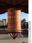 Купить «Барабан счастья», фото № 2062510, снято 15 сентября 2010 г. (c) Юрий Викулин / Фотобанк Лори
