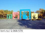 Парк (2010 год). Редакционное фото, фотограф Винокуров Евгений / Фотобанк Лори