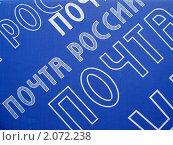 Почта России. Фон (2010 год). Редакционное фото, фотограф Надежда Агафонова / Фотобанк Лори