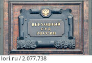 Купить «Табличка. Верховный Суд России», фото № 2077738, снято 24 октября 2010 г. (c) Екатерина Овсянникова / Фотобанк Лори