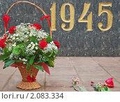 Купить «Вечная память погибшим - корзина с цветами на фоне монумента», фото № 2083334, снято 7 мая 2010 г. (c) Светлана Зарецкая / Фотобанк Лори