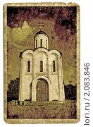 Купить «Православная церковь в Твери. Гранж.», иллюстрация № 2083846 (c) Сергей Яковлев / Фотобанк Лори