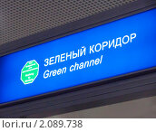"Табличка ""зеленый коридор"" Стоковое фото, фотограф Dmitry Rumyntsev / Фотобанк Лори"