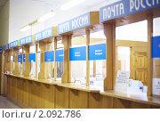 Почта России (2010 год). Редакционное фото, фотограф Миронова Евгения / Фотобанк Лори