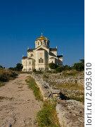 Купить «Севастополь, Владимирский собор в Херсонесе», фото № 2093610, снято 24 июля 2010 г. (c) ИВА Афонская / Фотобанк Лори