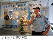 Купить «Балашиха, сотрудник охраны», эксклюзивное фото № 2103702, снято 28 июля 2010 г. (c) Дмитрий Неумоин / Фотобанк Лори