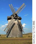 Ветряная мельница на Аркаиме (2006 год). Редакционное фото, фотограф Алексей Кирюшкин / Фотобанк Лори