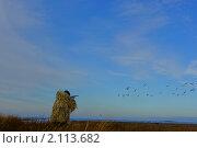 Купить «Охотник в маскировочном костюме», фото № 2113682, снято 9 октября 2010 г. (c) макаров виктор / Фотобанк Лори