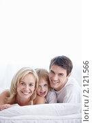 Купить «Счастливая семья лежит на кровати», фото № 2121566, снято 30 сентября 2010 г. (c) Raev Denis / Фотобанк Лори