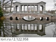 Купить «Мраморный мост в Екатерининском парке поздней осенью. Царское Село.», фото № 2122958, снято 7 ноября 2010 г. (c) Виктор Карасев / Фотобанк Лори
