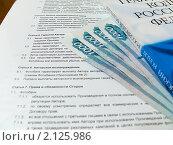 Страница договора, денежные купюры и Гражданский кодекс РФ. Стоковое фото, фотограф Марков Николай / Фотобанк Лори