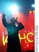 """Купить «""""20 лет без Кино"""". Группа """"Король и шут""""», фото № 2126322, снято 8 октября 2010 г. (c) Ольга Визави / Фотобанк Лори"""