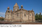 Купить «Эчмиадзинский кафедральный собор, Армения», фото № 2129134, снято 10 октября 2010 г. (c) Иван Сазыкин / Фотобанк Лори