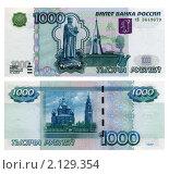 Купить «1000 рублей», фото № 2129354, снято 22 января 2019 г. (c) Яков Филимонов / Фотобанк Лори