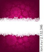 Купить «Рождественский фон», иллюстрация № 2132346 (c) Владимир / Фотобанк Лори