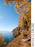 Осень на Байкале. Стоковое фото, фотограф Алексей Зарубин / Фотобанк Лори