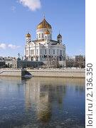 Купить «Кафедральный Соборный храм Христа Спасителя», эксклюзивное фото № 2136350, снято 8 марта 2010 г. (c) Алёшина Оксана / Фотобанк Лори