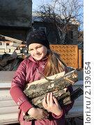 Купить «Девочка с поленьями в руках», эксклюзивное фото № 2139654, снято 14 ноября 2010 г. (c) Ольга Линевская / Фотобанк Лори