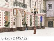 Купить «Улица Арбат. Вход в Международный медицинский центр», эксклюзивное фото № 2145122, снято 20 декабря 2009 г. (c) Алёшина Оксана / Фотобанк Лори