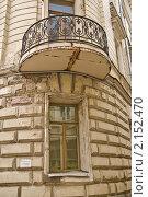 Угол дома ВГТРК с балконом на Мясницкой (2010 год). Стоковое фото, фотограф Алёшина Оксана / Фотобанк Лори