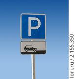 Купить «Знак парковки», фото № 2155350, снято 10 сентября 2010 г. (c) Jan Jack Russo Media / Фотобанк Лори