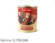 Купить «Банка с говяжьей тушенкой на белом фоне», фото № 2159246, снято 23 ноября 2010 г. (c) Светлана Зарецкая / Фотобанк Лори