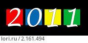 """Купить «Надпись """"2011"""" на черном фоне», иллюстрация № 2161494 (c) Евгения Плешакова / Фотобанк Лори"""
