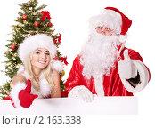 Купить «Дед Мороз и Снегурочка с чистым листом бумаги», фото № 2163338, снято 16 октября 2010 г. (c) Gennadiy Poznyakov / Фотобанк Лори