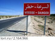 Купить «Красный дорожный  знак», фото № 2164966, снято 20 октября 2009 г. (c) Валерий Шанин / Фотобанк Лори