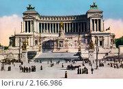 Купить «Витториано - монумент в честь первого короля объединенной Италии Виктора Эммануила II в Риме. Италия», фото № 2166986, снято 2 июня 2020 г. (c) Юрий Кобзев / Фотобанк Лори