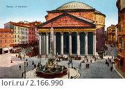 Купить «Пантеон в Риме. Италия», фото № 2166990, снято 6 июня 2020 г. (c) Юрий Кобзев / Фотобанк Лори