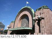 Хельсинки. Железнодорожный вокзал (2009 год). Редакционное фото, фотограф Анастасия Смокотина / Фотобанк Лори