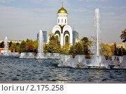 Фонтан на фоне храма. Стоковое фото, фотограф Виталий Калугин / Фотобанк Лори