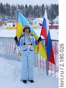 Болельщица двух стран лыжного спорта (2009 год). Редакционное фото, фотограф Марина Когута / Фотобанк Лори