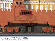 Купить «Москва. Красная площадь. Мавзолей В.И. Ленина», эксклюзивное фото № 2183706, снято 26 июня 2010 г. (c) lana1501 / Фотобанк Лори